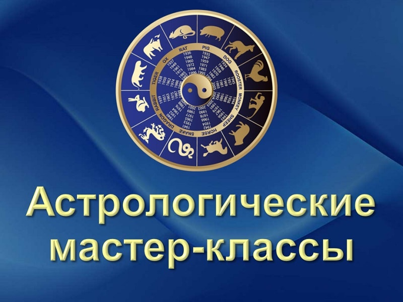 8. Отдельные Астрологические мастер-классы