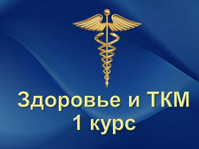 3. Здоровье и ТКМ